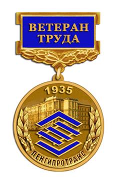 Эскиз наградной медали «Ветеран труда ОАО «Ленгипротранс»