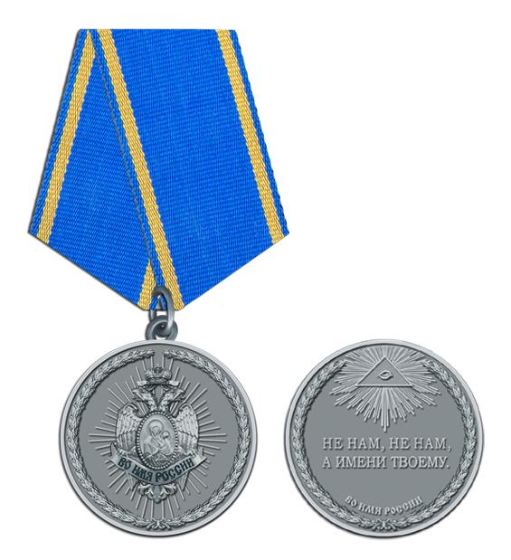 Эскиз медали лауреата почетного звания