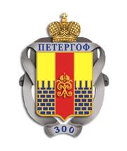 Эскиз юбилейного знака «300 лет Петергофу»