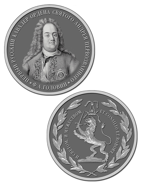 Эскиз медали «300 лет со дня смерти адмирала Ф.А. Головина»