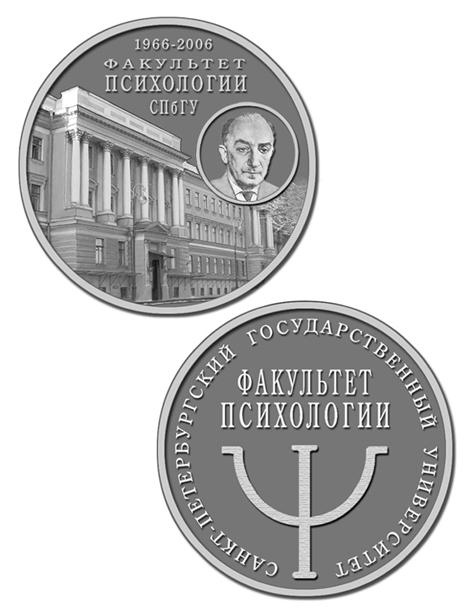Эскиз юбилейной медали «40 лет факультету психологии С-ПбГУ»