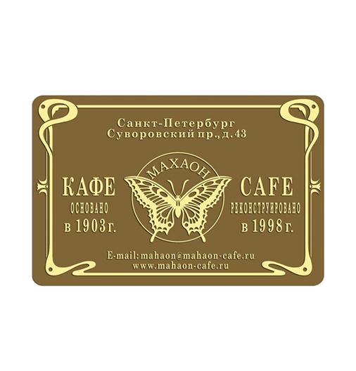 Дизайн визитной карточки кафе «МАХАОН»