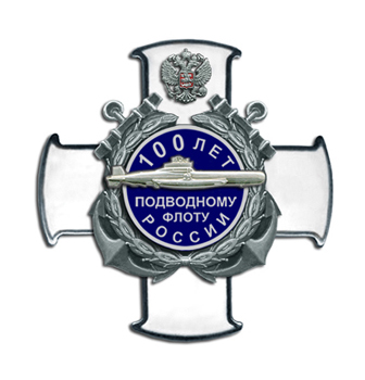 Эскиз знака «100 лет подводному флоту России»