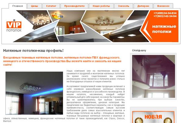 Магазин натяжных потолков vip-potolok.com