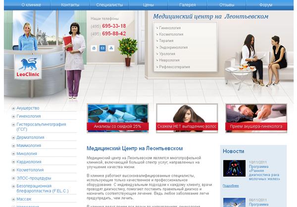 Московская клиника Леоклиник
