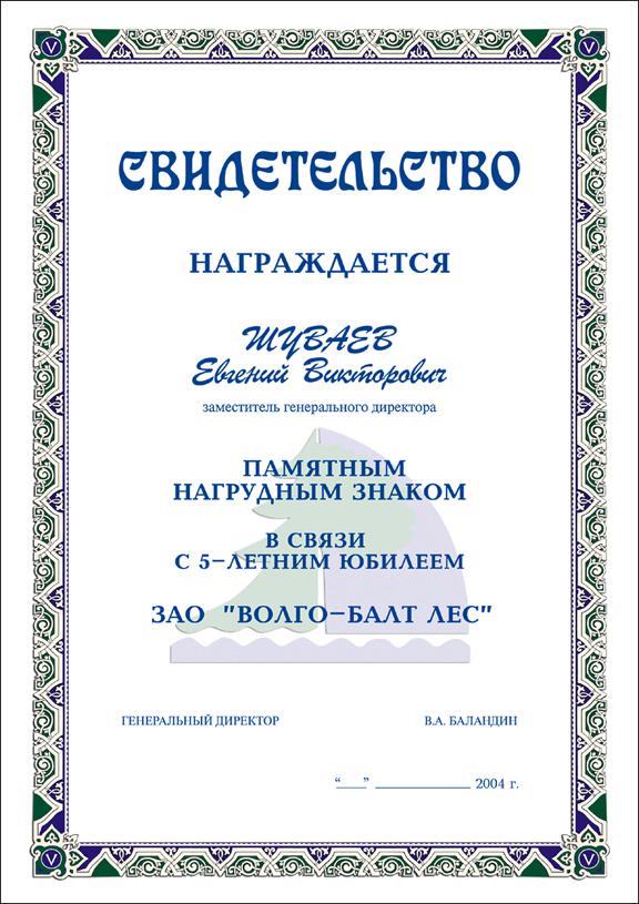 Свидетельство к памятному нагрудному знаку ЗАО «ВОЛГО-БАЛТ ЛЕС»