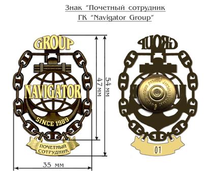 Дизайн знака «Почетный сотрудник Navigator Grouр»