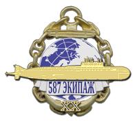 Эскиз нагрудного знака «587 экипаж подводной лодки»