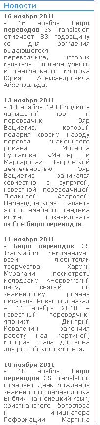 Новости для сайта бюро переводов