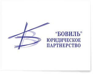 Юридическое партнерство «БОВИЛЬ»