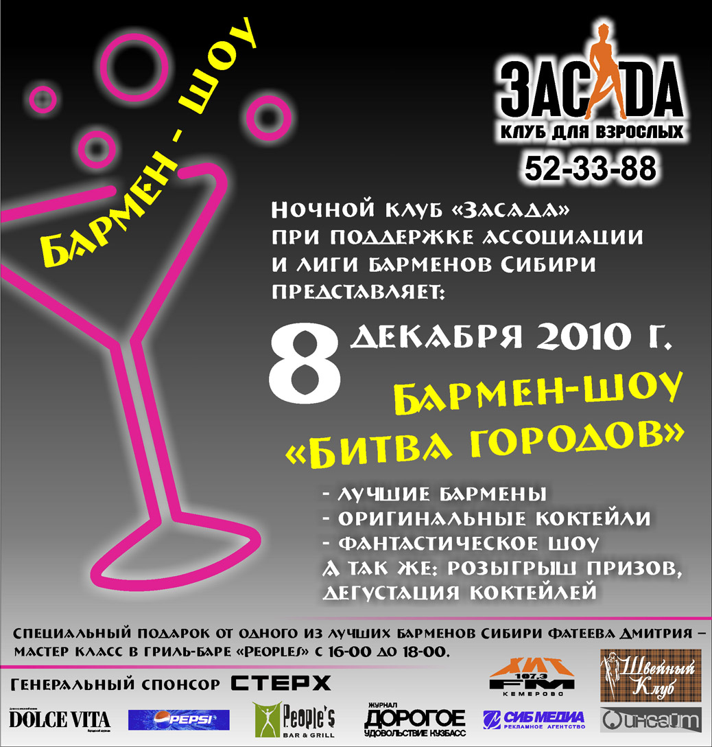 Реклам ночного клуба ссср фитнес клубы в москве