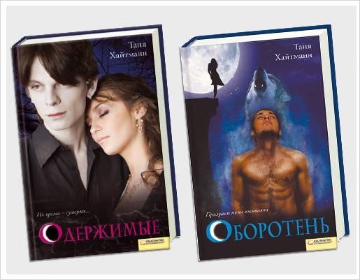 Мистично-романтические романы