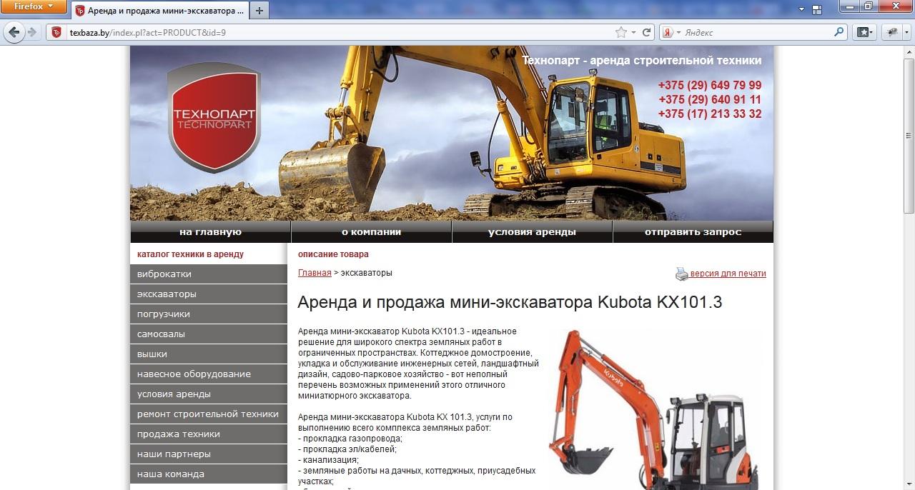 Перенос и рерайт сайта Texbaza.by. Мини-экскаватор Kubota KX10.