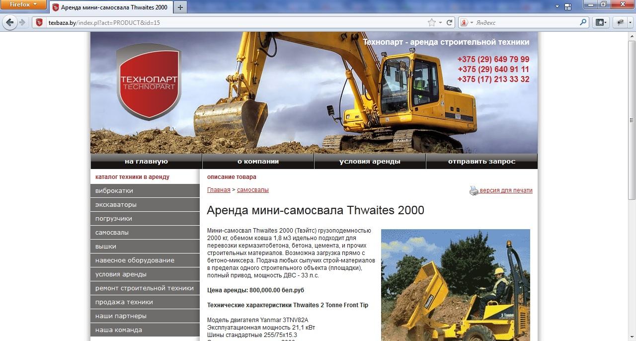 Перенос и рерайт сайта Texbaza.by. Мини-самосвал Thwaites 2000.