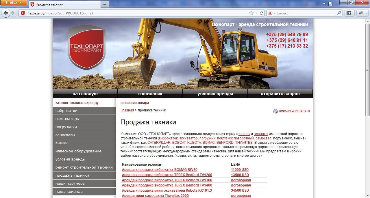 Перенос и рерайт сайта Texbaza.by. Продажа техники.