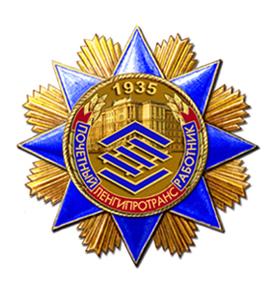 Эскиз наградного знака «Почетный работник ОАО «Ленгипротранс»