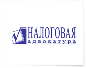 «Налоговая адвокатура»
