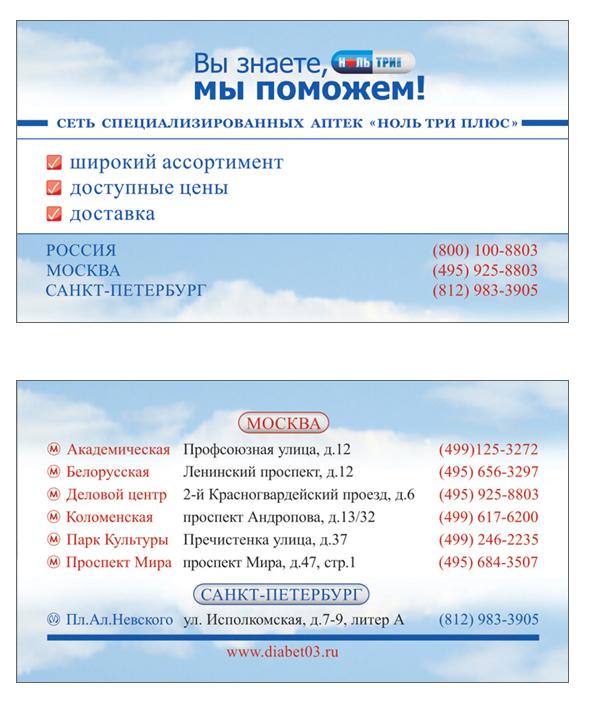Визитная карточка сети аптек «Ноль Три Плюс»