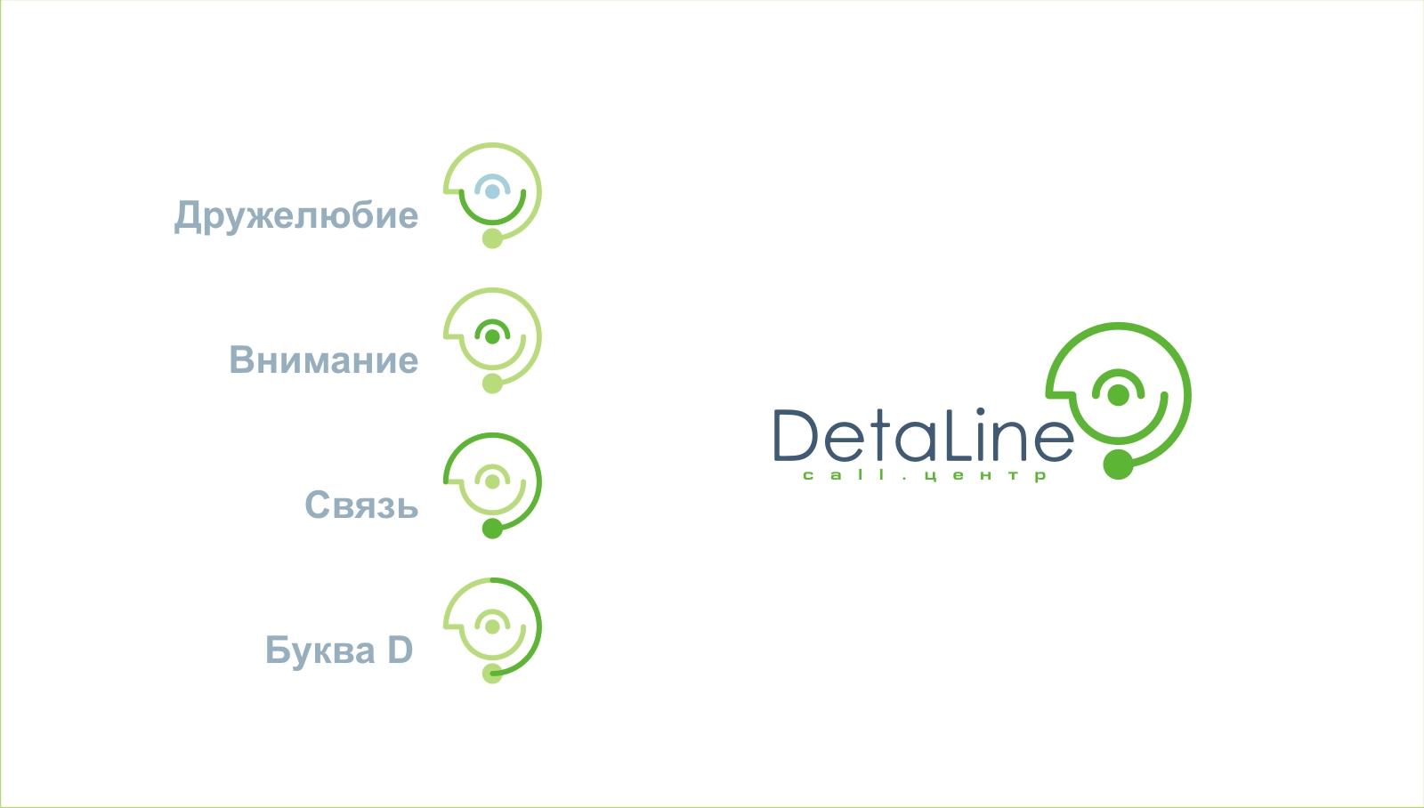 Логотип DetaLine