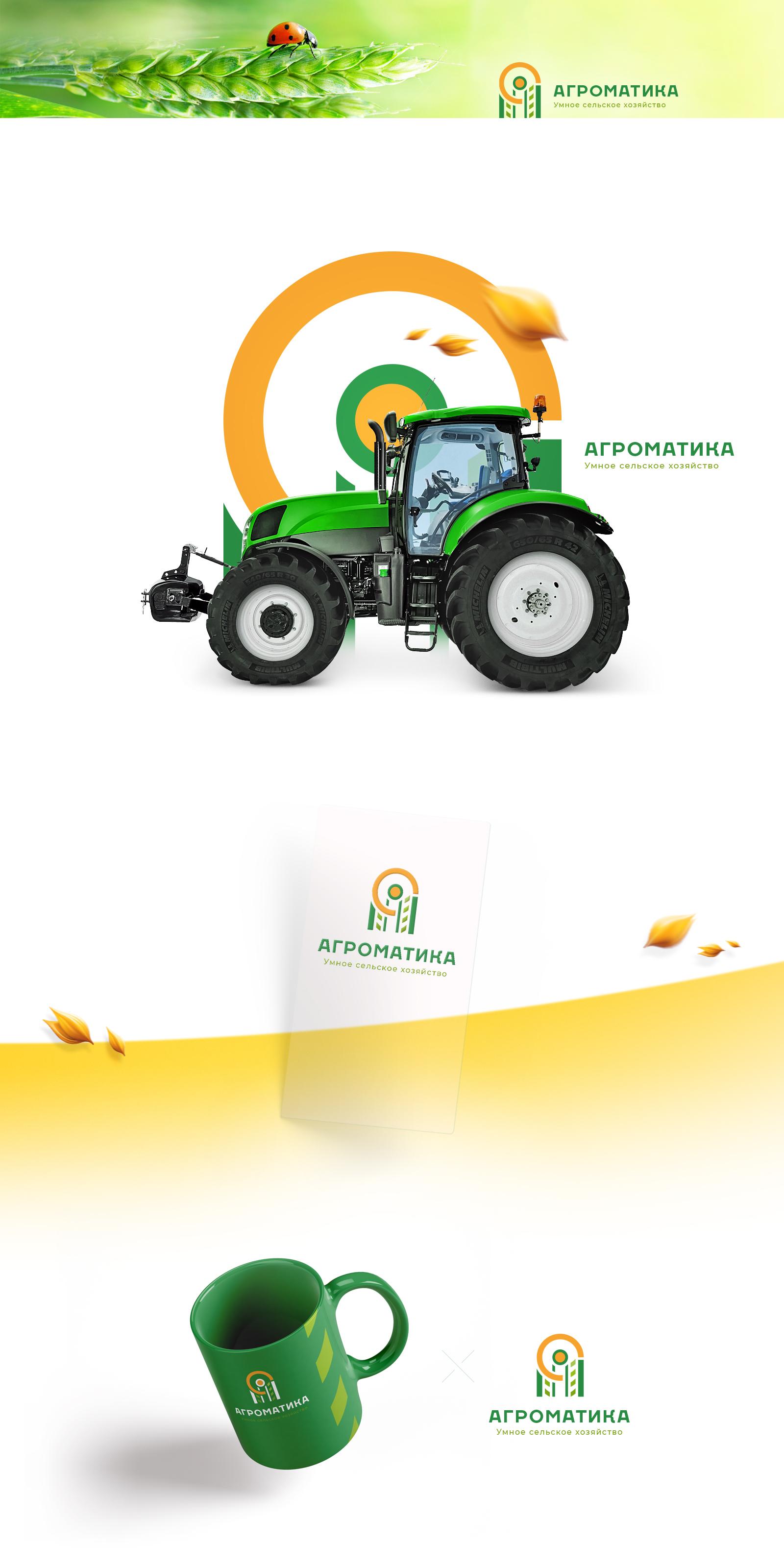 Дизайн логотипа производителя оборудования для с/х хозяйства
