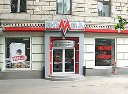 Маркетинговое исследование деятельности компании BOMBA