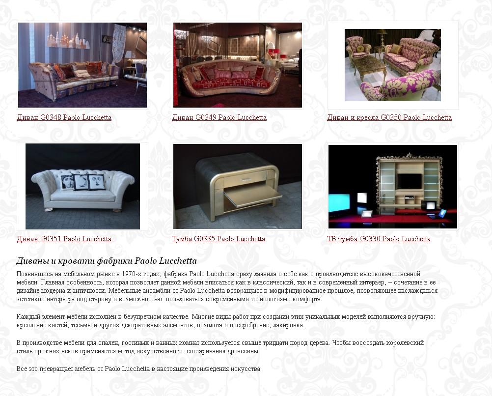 Тексты для сайта элитной итальянской мебели