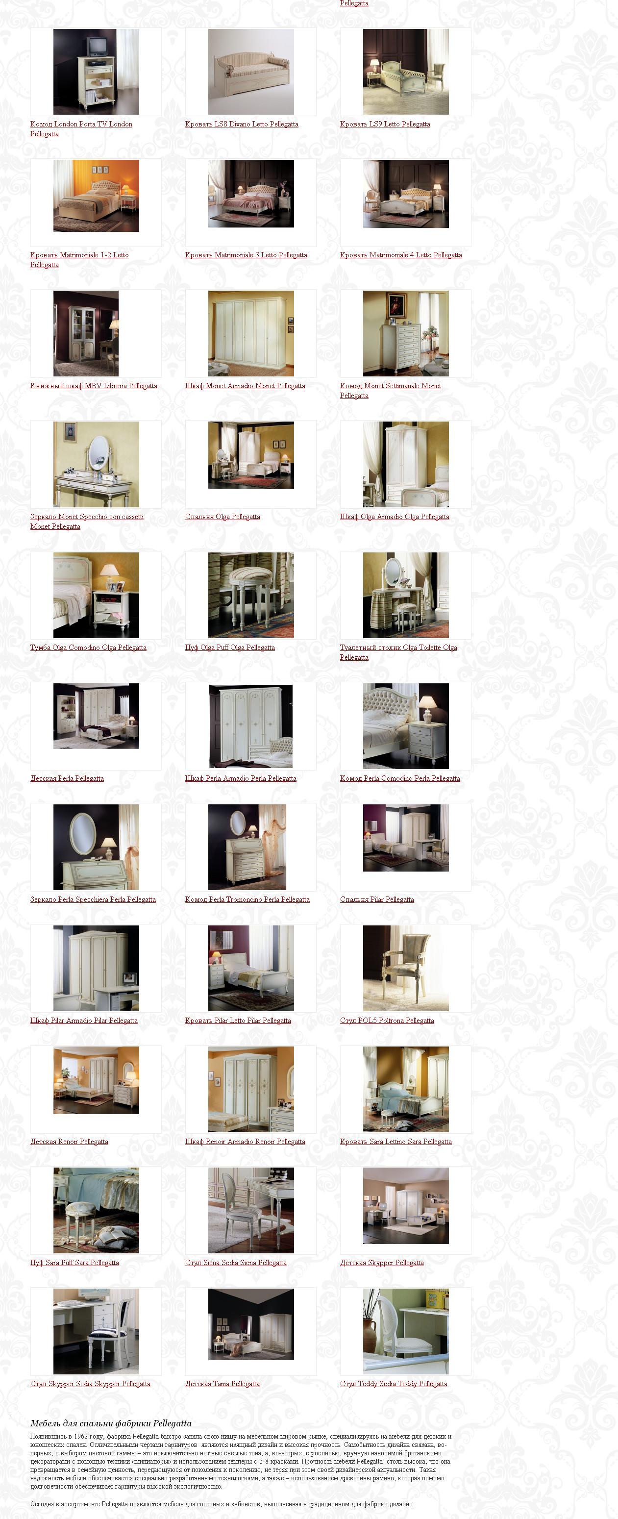 Текст для сайта элитной итальянской мебели. Pellegatta