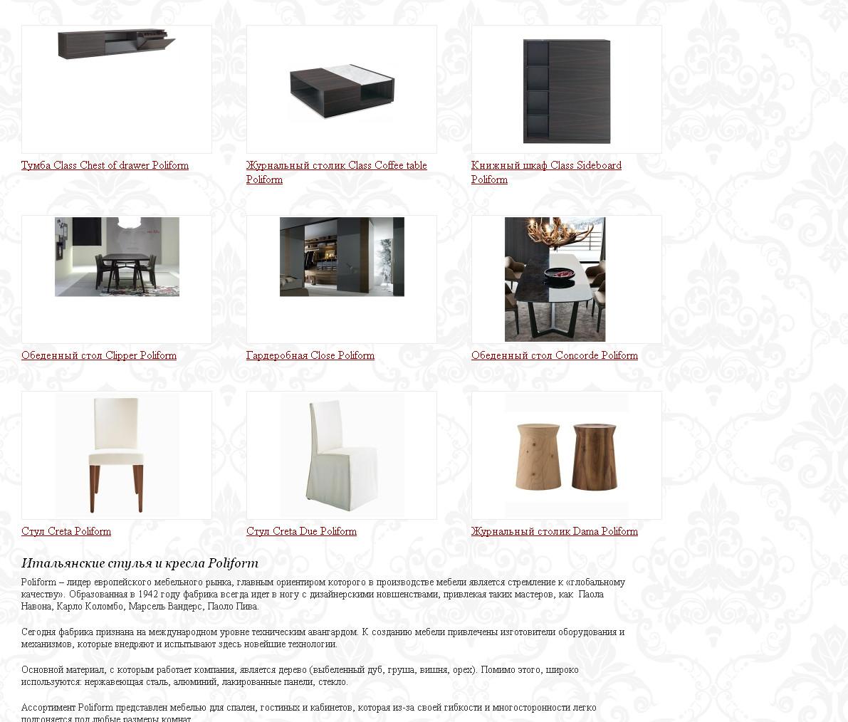 Текст для сайта элитной итальянской мебели. Poliform