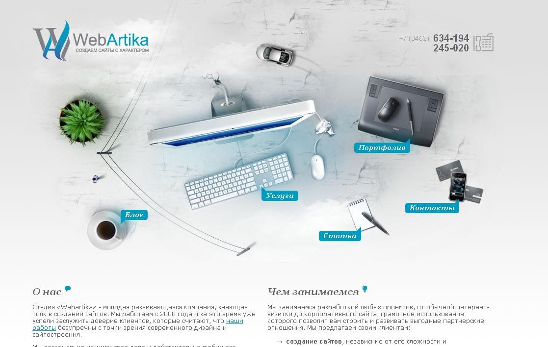 webartika.ru