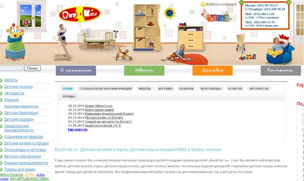 Магазин детских товаров buy4kids
