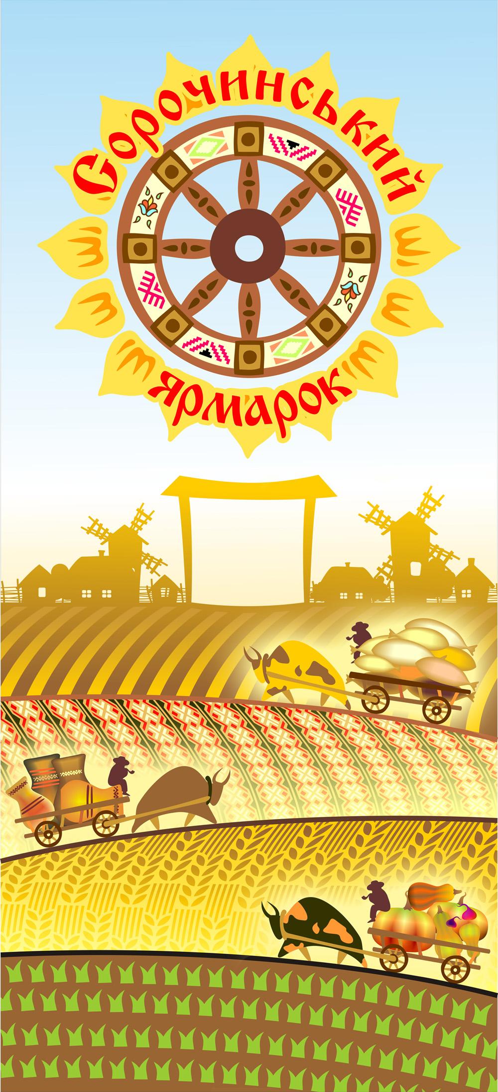Плакат Сорочинского ярмарка