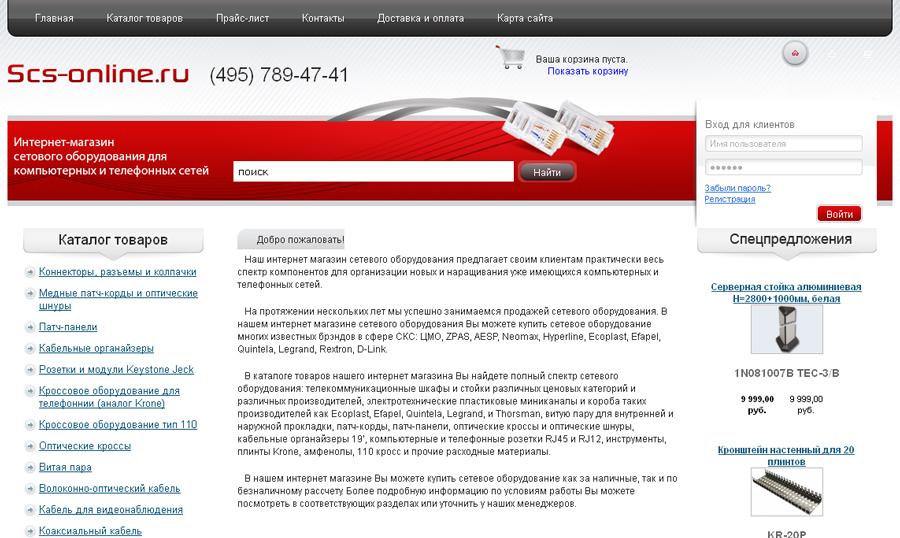 Аудит сайта SCS-Online
