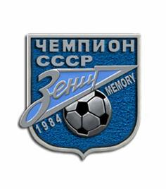 Эскиз знака посвященого 20-летнему юбилею победы ФК «Зенит»