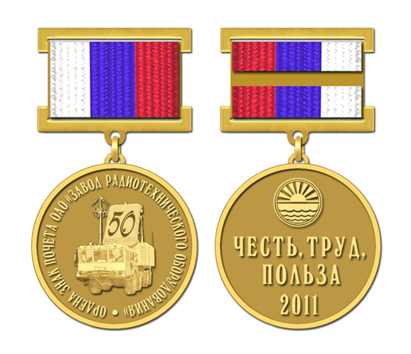 Эскиз медали «50 лет «Заводу радиотехнического оборудования»