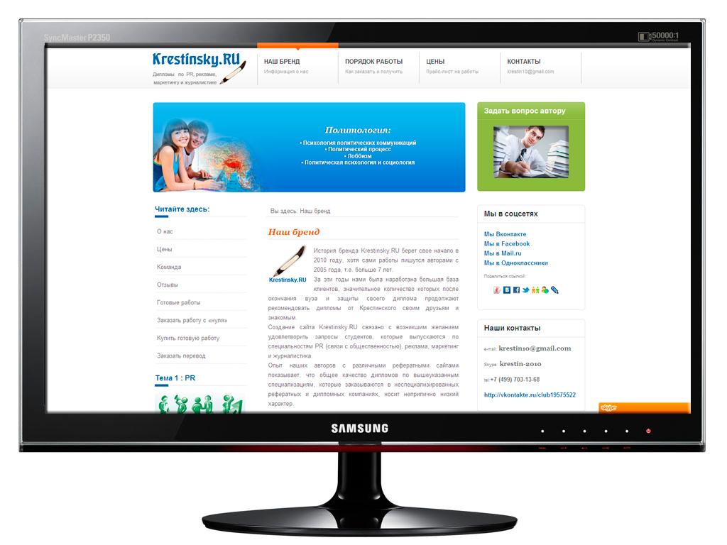 сайт информ. услуг
