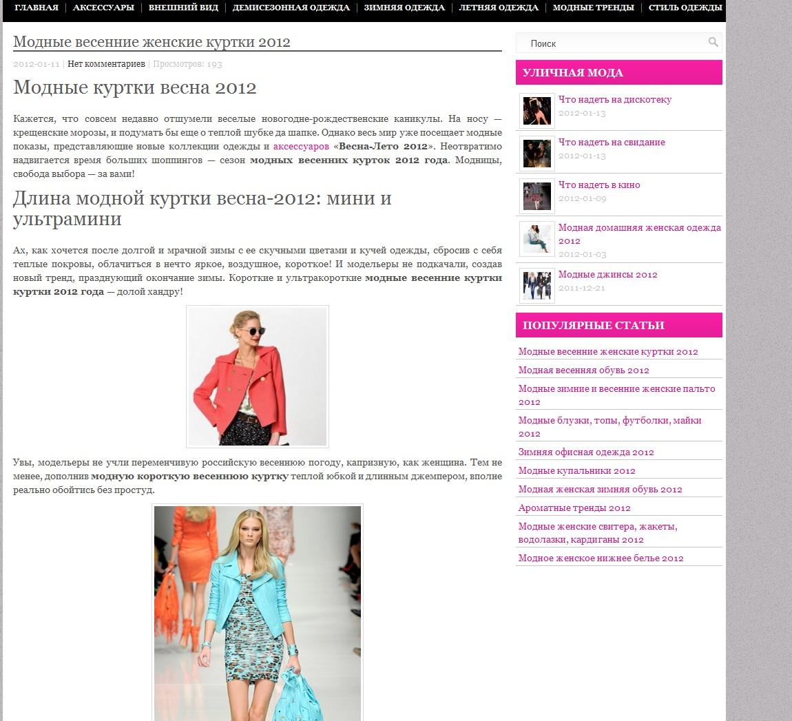 Модные женские весенние куртки 2012