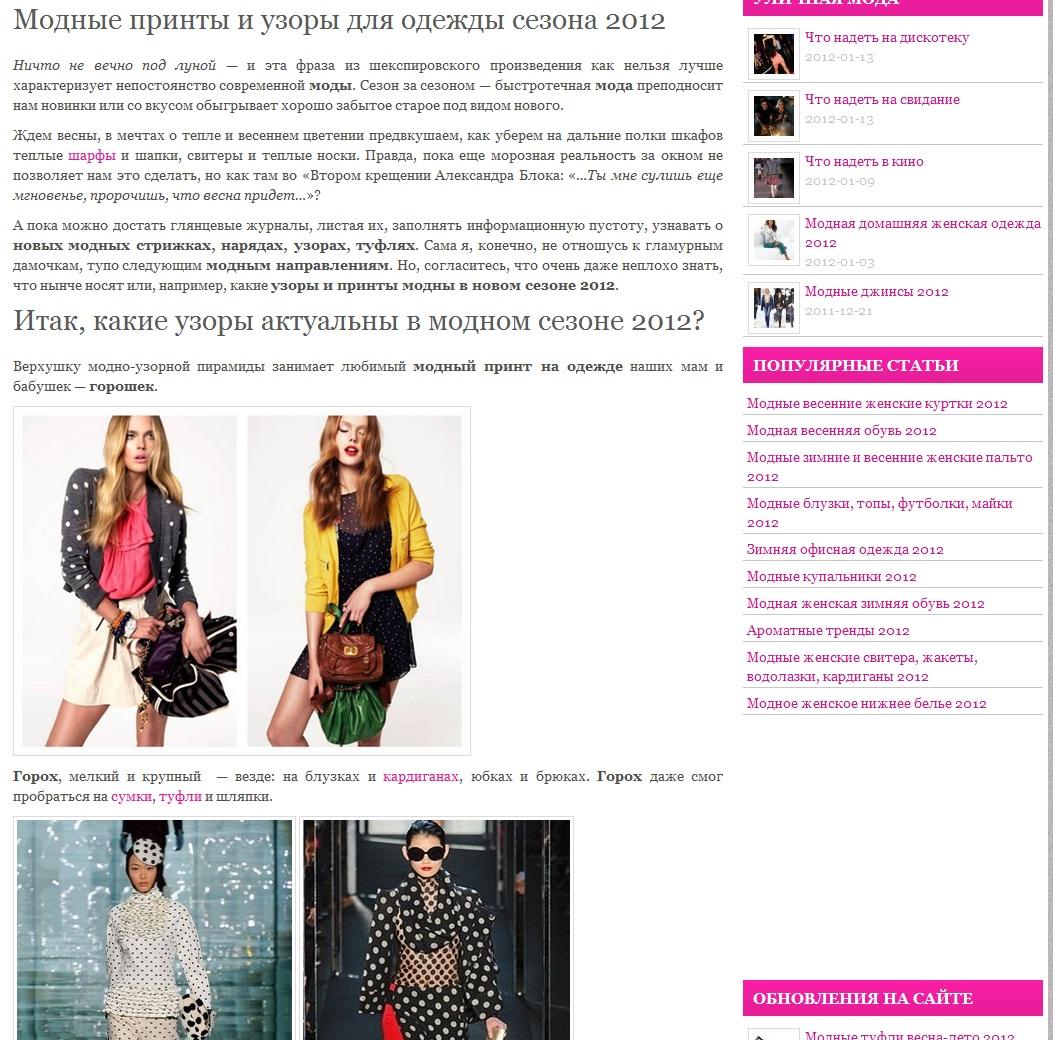 Модные узоры и принты для одежды сезона 2012