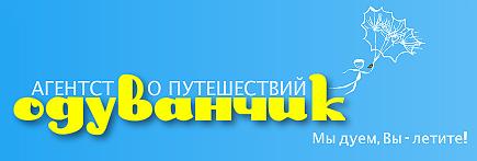 """Логотип агентства путешествий """"Одуванчик"""""""