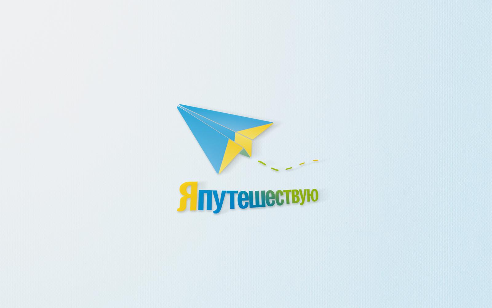 Разработка логотипа туристического агентства