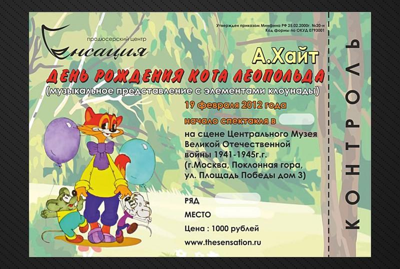 Театральный билет