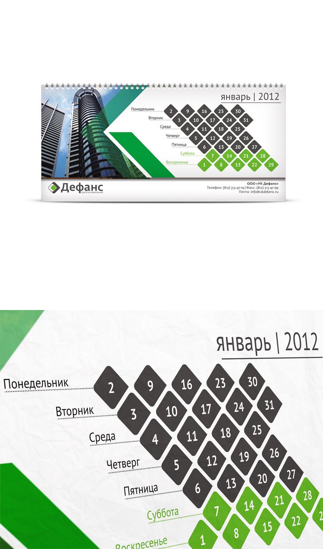 Календарь для УК «Дефанс»