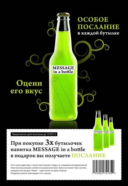 "Рекламный баннер напитка ""MESSAGE in a bottle"""
