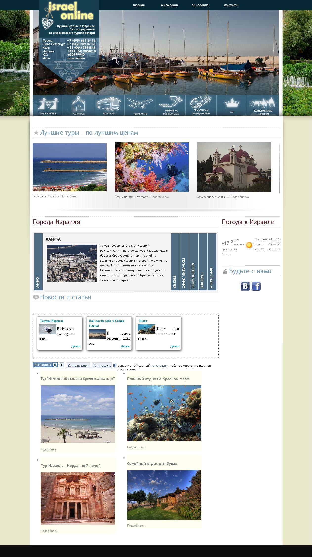 Сайт Израильского туроператора