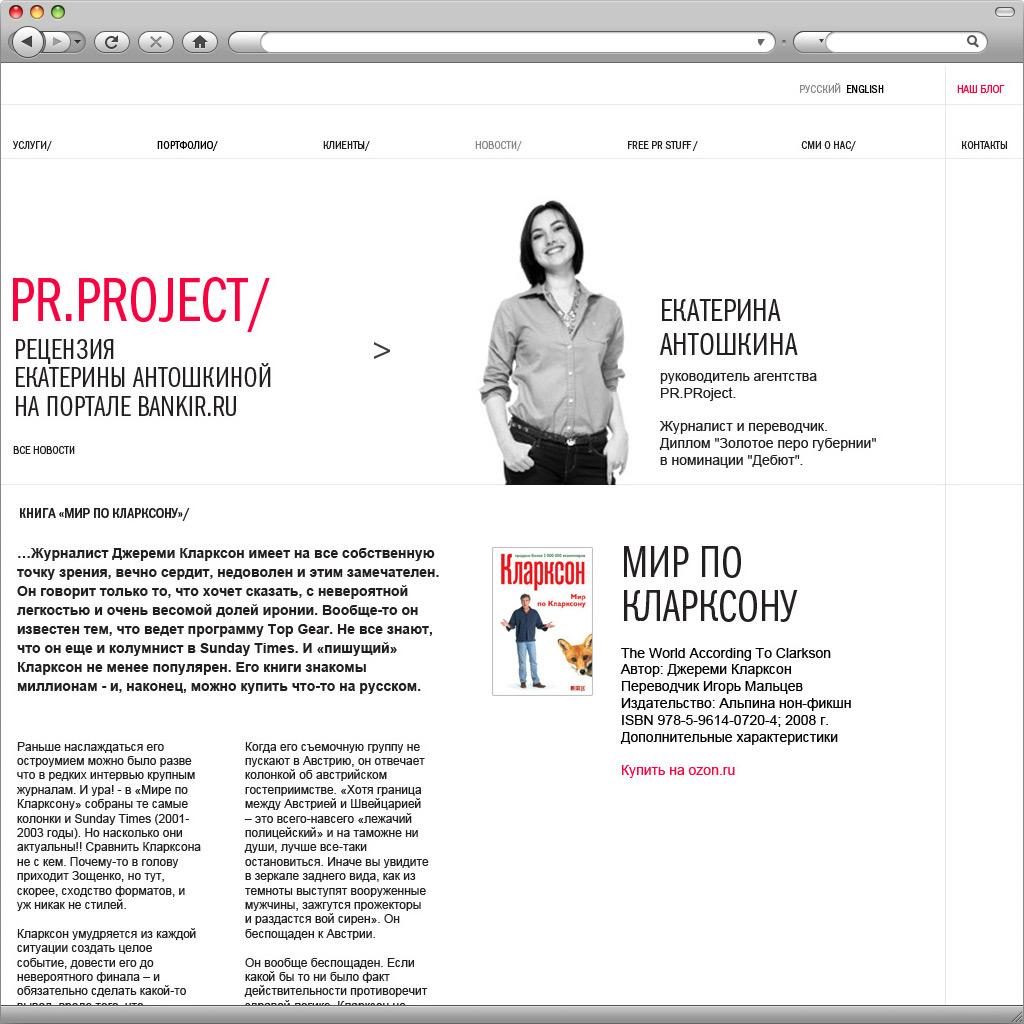 Pr.Project