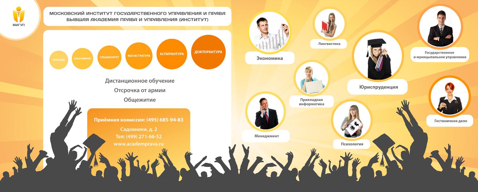 """Баннер для выставки """"Образование и карьера"""""""