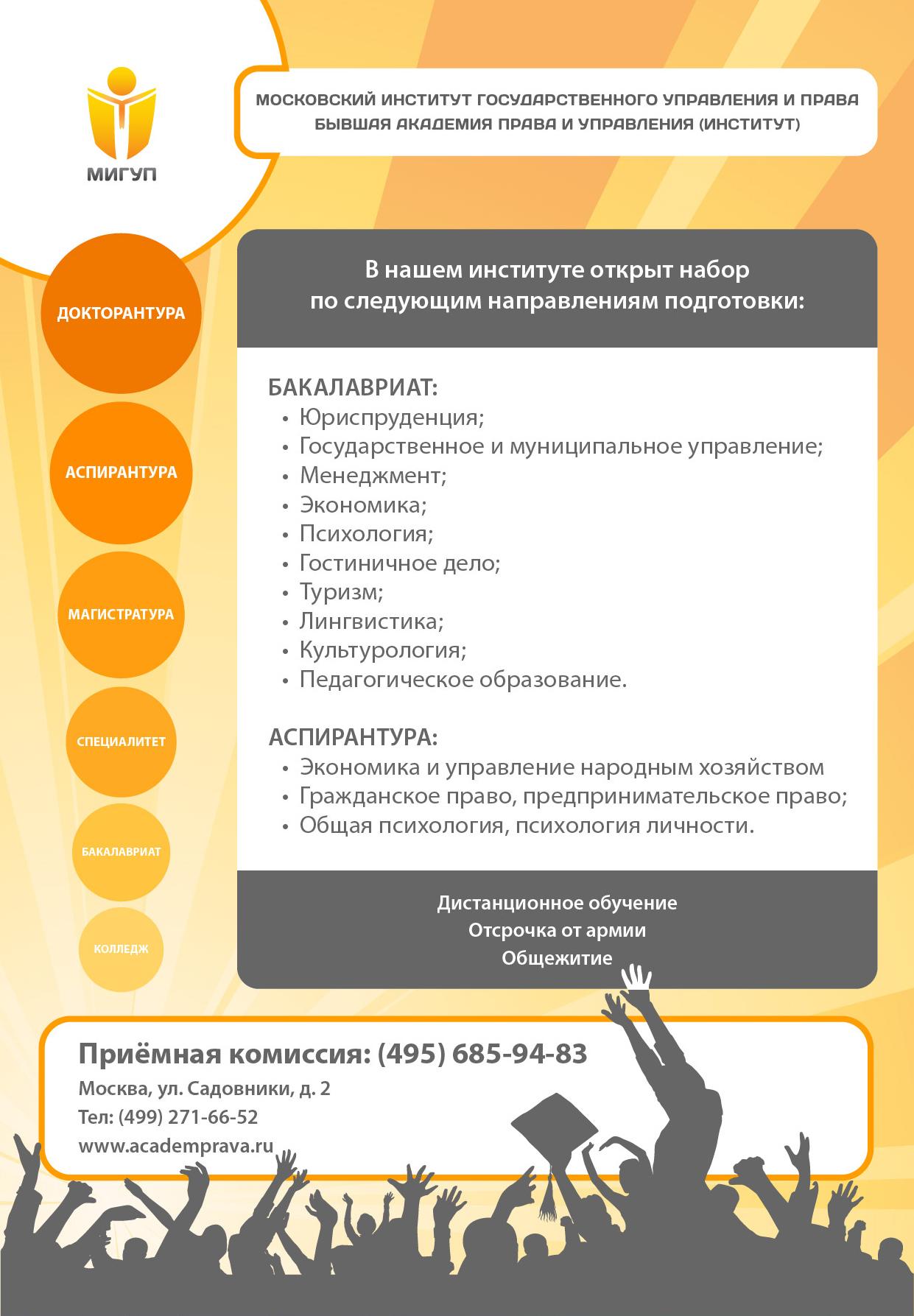 """Листовка для выставки """"Образование и карьера"""""""