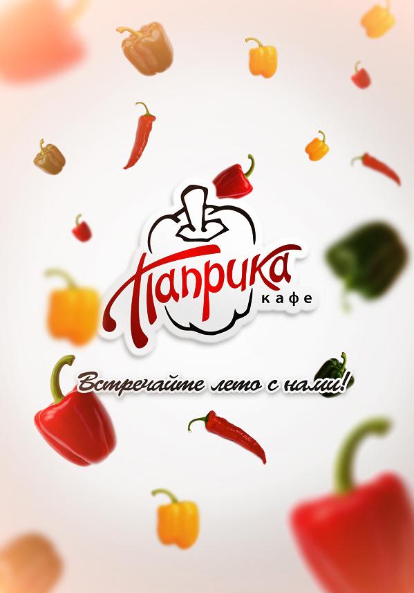 "Рекламный плакат кафе ""Паприка"""