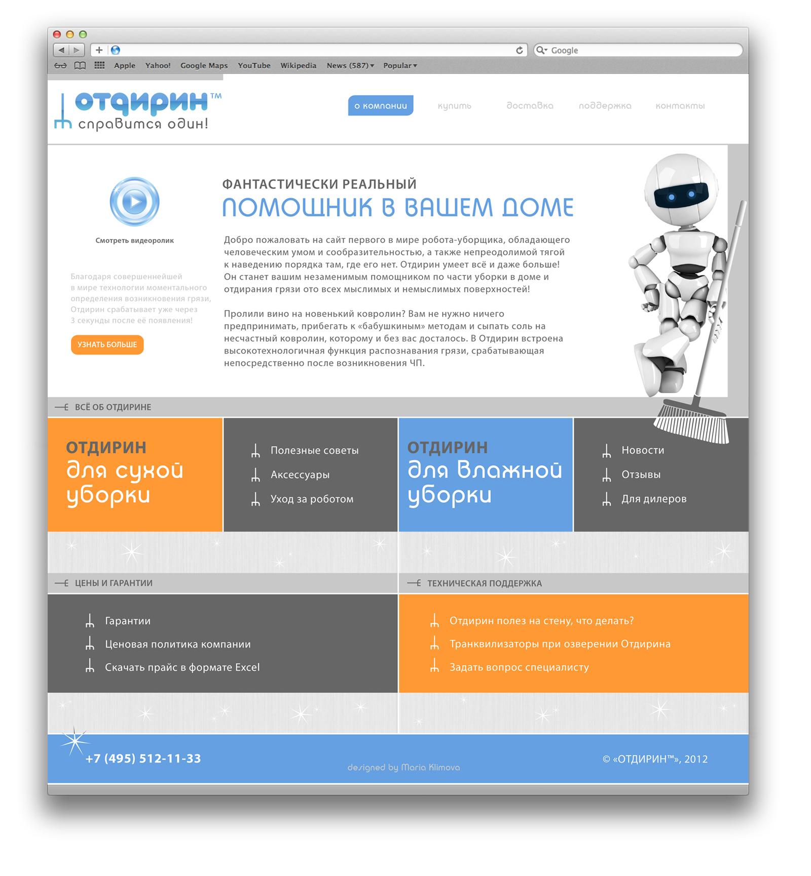 Сайт по продаже роботов-уборщиков