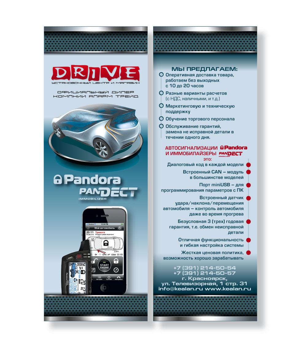 Флаер автоустройства Pandora
