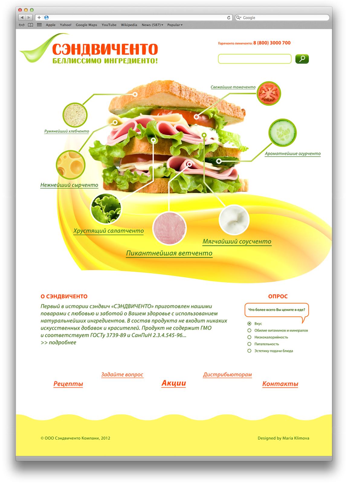 Промо сайт сэндвича «Сэндвиченто»